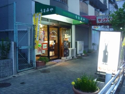 うまみや六甲店「今夜のおかずに!!キムチも豊富です!」
