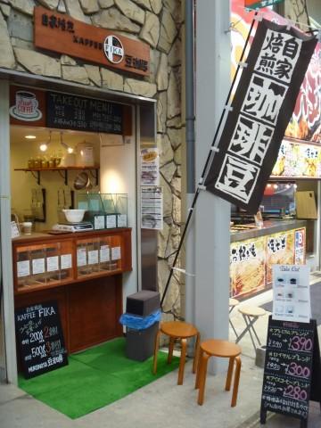 KAFFEE FIKA(カッフェ フィーカ)豆珈房「商店街に出来た珈琲豆屋さん!」