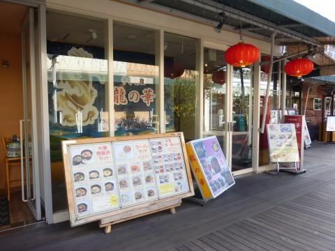 龍の華※閉店「サザンモールの中華料理屋さん!」