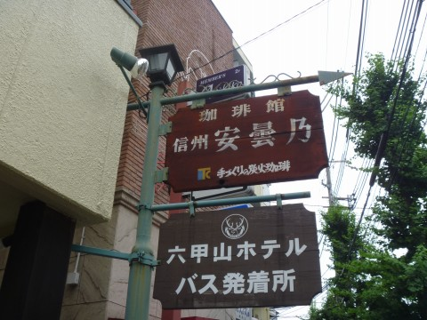 珈琲館信州安曇乃「ふくろう見ながら美味しい珈琲!」