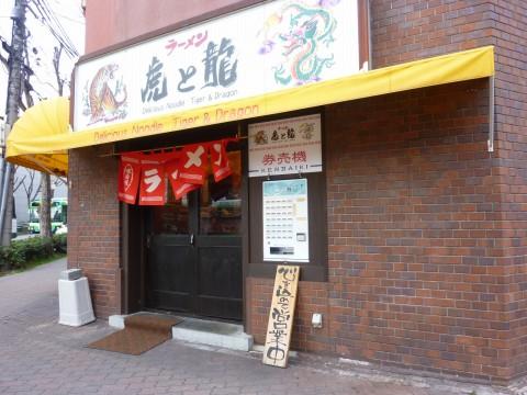 虎と龍六甲道店※閉店「あっさりとんこつ虎!しっかりとんこつ龍!」