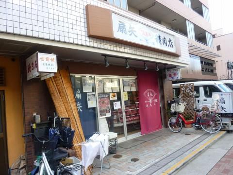 扇矢「六甲道の但馬牛専門店!!」