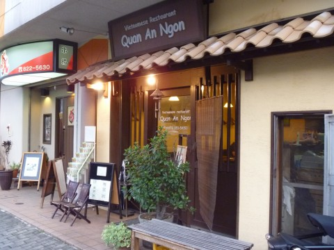 クアン・アンゴン「六甲道唯一のベトナム料理店」