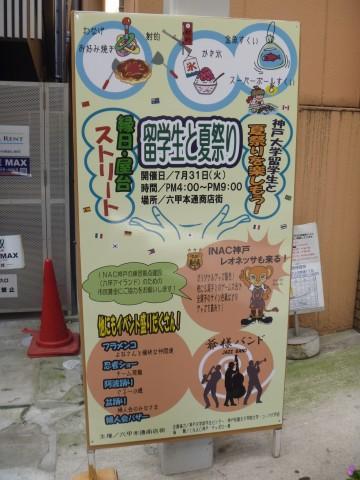 留学生と夏祭り7月31日(火曜日) 六甲本通商店街