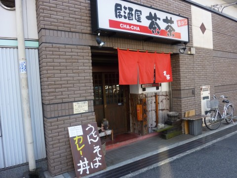 居酒屋茶茶(ちゃちゃ)「夜は居酒屋、お昼はうどん!丼!カレー!」