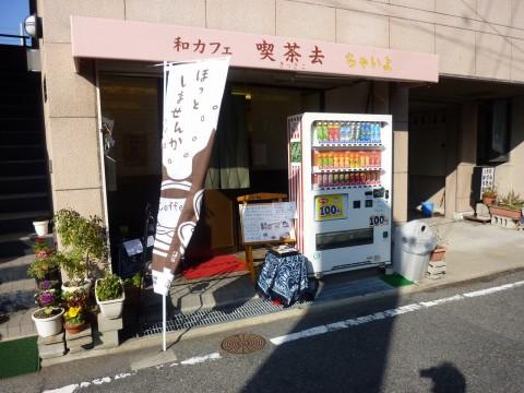 喫茶去ちゃいよ「阪神大石駅すぐ!!茶道な喫茶店!」