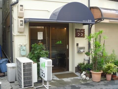 COFFEE SHOP ココ※閉店「萩原コーヒー使用です!!」