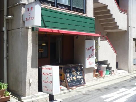 はんおむ六甲道店「ハンバーグとオムライスがやってきた!!」
