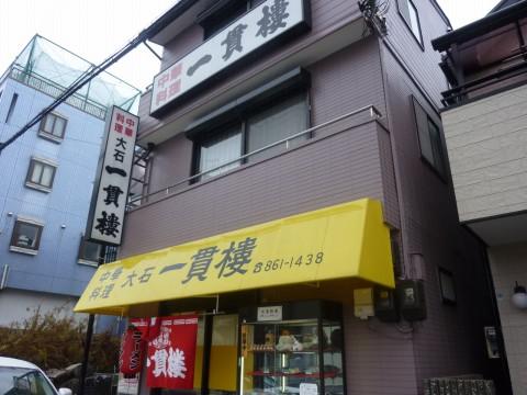 大石一貫樓「接客抜群な大衆中華料理店!!」