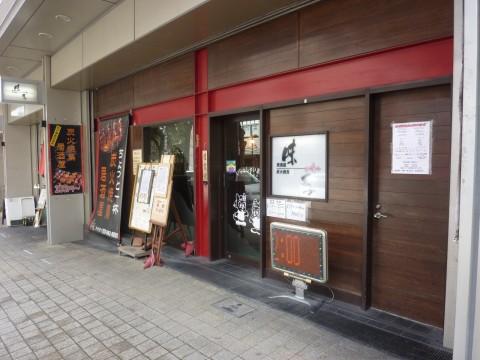 居酒屋炭火焼鳥味季(みき)※閉店「居酒屋さんのランチっていいよね!」