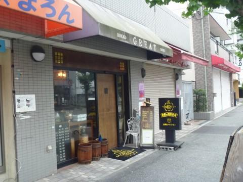 ROKKO GREAT COFFEE「世界の珈琲売場!自家焙煎のお店です」