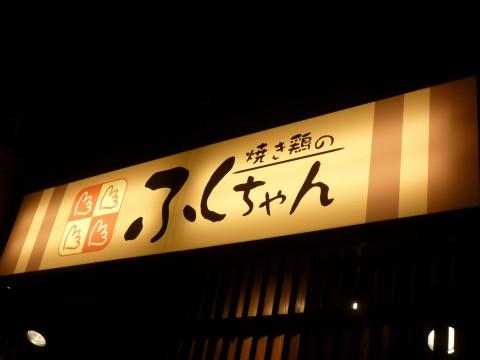 焼き鶏のふくちゃん「○○○○六甲道!!!いいなあこれ」