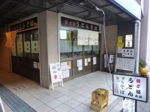 太郎※閉店「阪神新在家でさくっと!うどんそば!」
