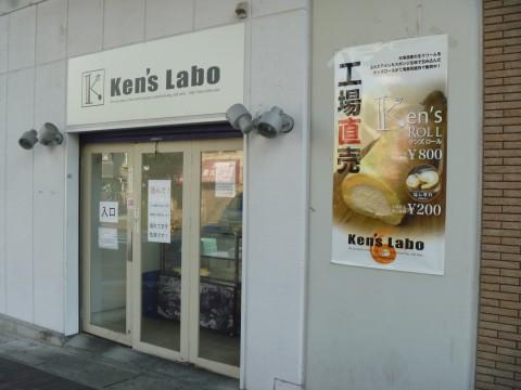 ケンズラボ本店ファクトリー※閉店「うん!工場店はお得がいっぱい!」
