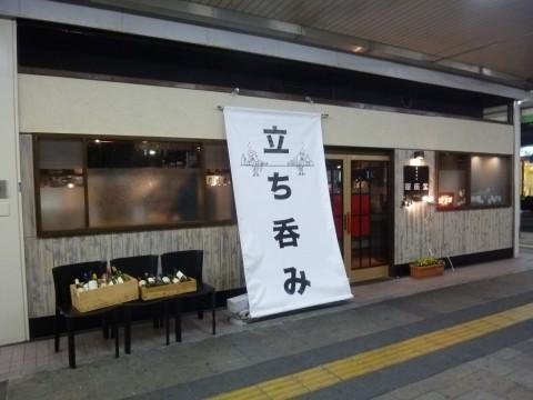 銀座堂※閉店「六甲道南口のロータリー横!!立ち呑み屋さん」