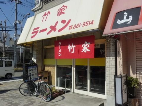 竹家ラーメン「やっぱ味噌ラーメンとヤキメシ!」