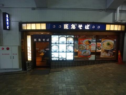 阪急そば六甲店「懐かしの和風中華そば!!」