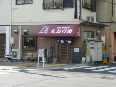 あわじ屋※閉店「阪神大石南へすぐなご飯屋さん!」