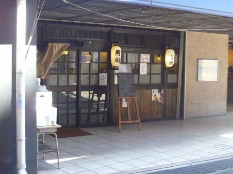 なすの花※閉店「ランチいろいろ、お刺身ランチ!!」
