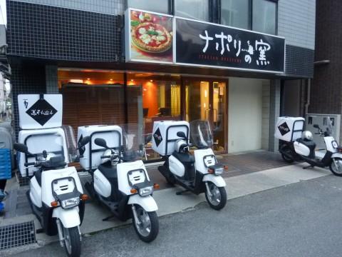 ナポリの窯六甲店「お家でピザなとき!!」