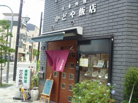 かどや飯店「六甲道の街の中華屋さん」