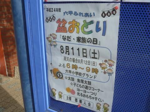 盆おどり8月11日(土)六甲小学校グランド