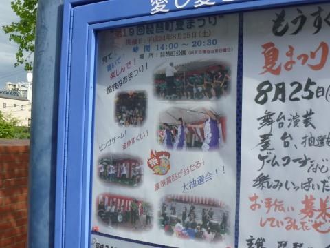 夏まつり8月25日(土)琵琶町公園