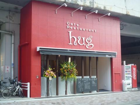 Cafe'Restaurant hug(カフェレストランハグ)「2012年8月9日ニューオープン!!」