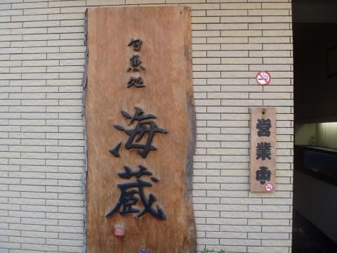 旬魚処海蔵(みくら)「・・・・・唸ります!!・・・・・阪神大石」