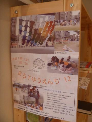 まちTゆうえんち'12 9月1日2日六甲道南公園