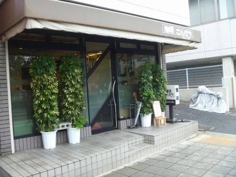珈琲さんきち「創業1957年!!な喫茶店」