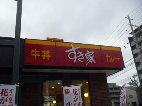 すき家灘中郷店「六甲道にニューオープン!!」