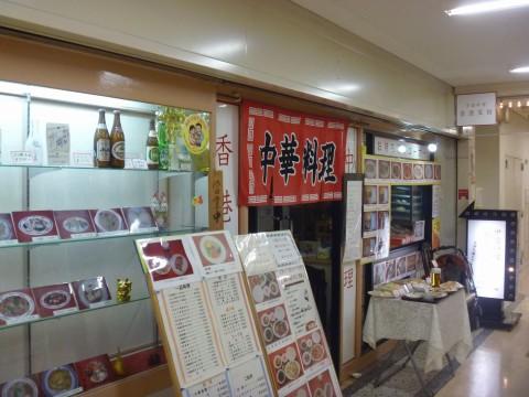 香港菜館「フォレスタの中の定食充実な中華料理店」