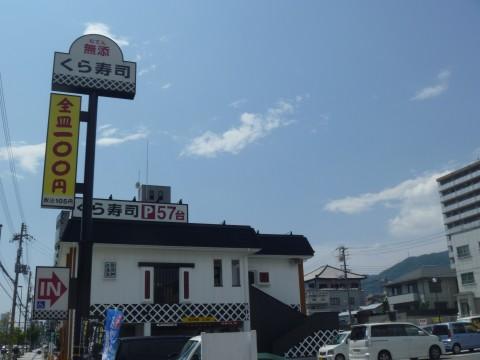 無添くら寿司 灘南通店 「お寿司屋さんで究極のらーめん?!気になる気になる」