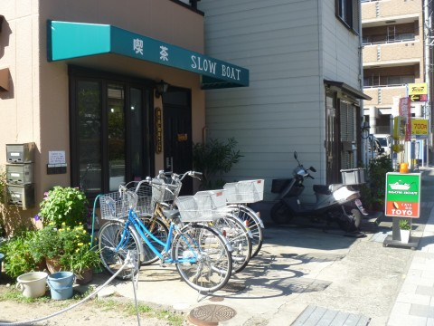 喫茶SLOW BOAT(スローボート)※閉店「お野菜たっぷりモーニング」