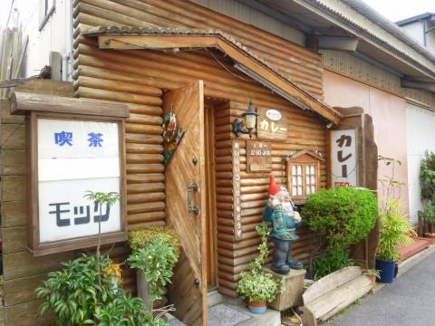 喫茶モック※閉店「手作りカレー!!癒されます」