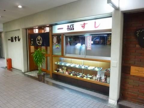 一福すし※閉店「メイン六甲1階でお寿司!!」
