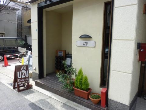 Ristorantino UZU(ウズ)※2015年1月閉店「六甲道のイタリアン!」