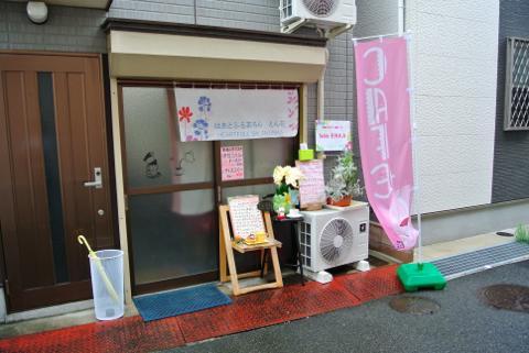 はあとふるカフェ茶ろんえん花「5月11日ニューオープン!!なカフェ!!」