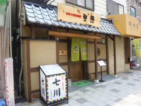 七川(ちるちょん)「本格的な韓国料理!!」