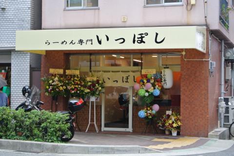 らーめん専門いっぽし「8月2日ニューオープン!!」