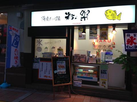 粉こ楽(ここらく)※閉店「ニューオープンなたいやき屋さん」
