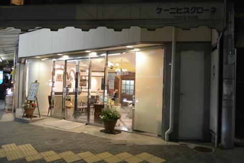 ケーニヒス クローネ 阪急六甲店「やっぱりクローネが有名ですよね!!」