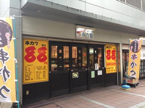 串かつくれよん※閉店「まさかのくれよん!!にびっくり!!」