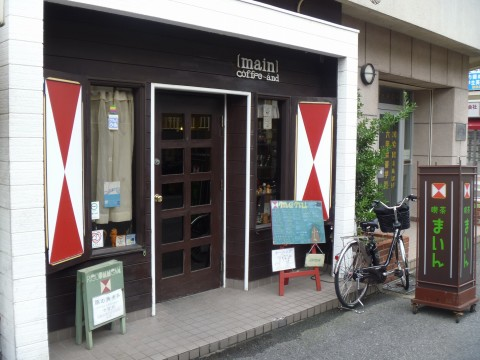 喫茶まいん※閉店「阪急六甲から南へすぐな喫茶店」