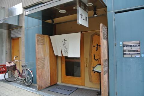すし辰「お昼のランチは850円!!!」