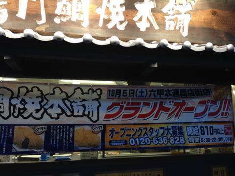 taiyakiIMG_1770.jpg