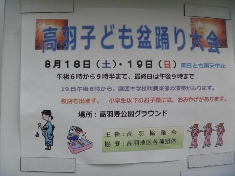 高羽子ども盆踊り大会8月18日・19日