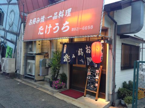 たけうち※閉店「六甲道のお母さんのお好み焼き!!」