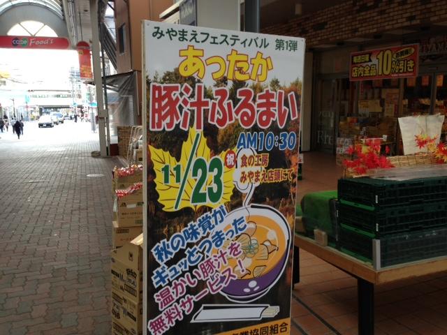 11月23日祝日!!食の工房宮前で豚汁!!